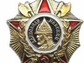 Новое фотографию Коллекционирование Орден Александра Невского Тяжёлый на винте 52925797 в Перми