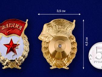 Уникальное foto Коллекционирование Нагрудный знак Гвардия СССР 53386198 в Перми