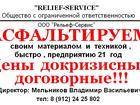 Уникальное фото  АСФАЛЬТИРУЕМ ! 32696602 в Первоуральске