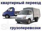 Увидеть фото  ГАЗЕЛЬ! Первоуральск Грузчики Перевозки 33600267 в Первоуральске