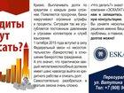 Скачать бесплатно фотографию Юридические услуги Банкротство физических лиц 34052106 в Первоуральске