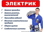 Свежее изображение Электрика (оборудование) ЭлЕКТРО монтажные работы 38669766 в Первоуральске