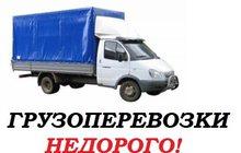 Грузоперевозки газель Первоуральск