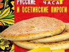 Новое foto  Доставка Осетинских пирогов и Пиццы 34074219 в Петергофе