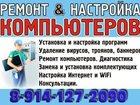 Скачать бесплатно foto Ремонт компьютеров, ноутбуков, планшетов ноутбуки, компьютеры, планшеты, смартфоны 32807223 в Петровске-Забайкальском