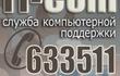 - ремонт компьютеров и ноутбуков  - компьютерная