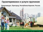 Новое фото Транспорт, грузоперевозки (Грузоперевозки, Грузчики и Разнорабочие) 32432477 в Петрозаводске