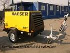 Просмотреть foto Компрессор Аренда дизельного компрессора 7 атм Kaeser M57 33630501 в Петрозаводске