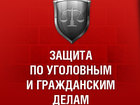 Скачать фотографию  Юридический центр Правое дело 34494659 в Петрозаводске