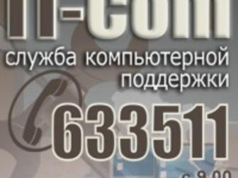Скачать бесплатно foto Ремонт компьютерной техники Ремонт компьютеров 32400835 в Петрозаводске