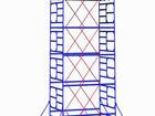Скачать бесплатно фотографию Ремонт, отделка Вышки стальные передвижные,леса рамные, хомутовые, подмости для внутренней отделки 21002403 в Петушках