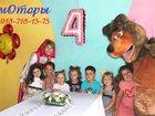 Скачать foto Организация праздников Аниматоры на детские праздники и дни рождения 33287469 в Пятигорске