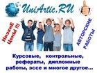 Новое фото  Компания UniArtic предлагает написание дипломных, курсовых работ и рефератов 34013277 в Пятигорске