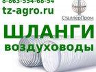 Скачать фотографию  Шланг гофрированный 16 мм 35242275 в Пятигорске