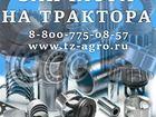 Новое изображение  Запчасти на трактор Т 40 35776332 в Пятигорске