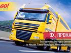 Увидеть фото  Транспортная компания Car-go 38395937 в Пятигорске