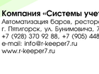 Скачать бесплатно foto Разное Автоматизация ресторанов на базе R-Keeper 7 39049543 в Пятигорске
