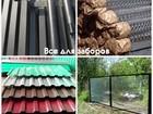 Скачать бесплатно изображение Отделочные материалы Ворота и калитки садовые в Плавске 42578657 в Плавске