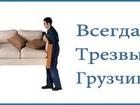 Скачать бесплатно фотографию Разное Разнорабочие 33955821 в Москве