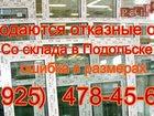 Увидеть фотографию  отказные окна 34052233 в Подольске