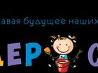 Смотреть фотографию  Частный детский сад киндерсад объявляет набор 34228874 в Подольске
