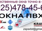 Скачать изображение  Остекление 34383841 в Подольске