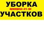 Увидеть изображение  Снос дома, бани, Расчистка участка 34601044 в Подольске