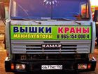 Фото в Авто Транспорт, грузоперевозки Услуги Аренда Заказ Автоманипулятора от частного в Подольске 0