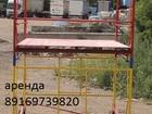 Скачать изображение  Вышка тура строительная аренда в городе Раменское Выгодные предложения 34988095 в Подольске