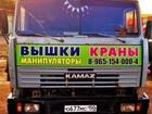 Скачать бесплатно foto  Автокраны Автовышки Автоманипуляторы в Аренду для любых работ на любые сроки в Южном Подмосковье! 36903517 в Подольске