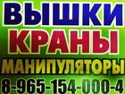 Увидеть изображение  Автоманипуляторы Автовышки Автокраны (Вездеходы) в Подольске - Подольском районе - Южном Подмосковье 36942121 в Подольске