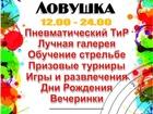 Увидеть foto  День Рождения 37860538 в Подольске