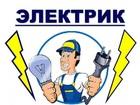 Увидеть фотографию  Доверьте электромонтажные работы профессионалам (недорого) 68408501 в Москве