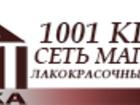 Скачать бесплатно foto  Лаки и краски по низкой цене 71493619 в Москве