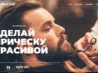 Просмотреть foto  Готовый сайт BarberShop (мужской парикмахерской) 76716277 в Подольске