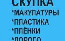 купим отходы производства в Домодедово