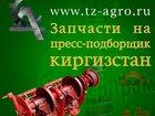 Фотография в   Запчасти на пресс киргизстан в наличии в в Покачи 1785