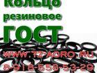 Скачать фотографию  Кольцо резиновое круглого сечения размеры 35618594 в Покрове