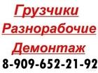 Увидеть foto  Услуги грузчиков, разнорабочих, Демонтаж 37781453 в Покрове
