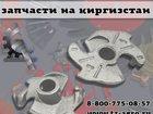 Фото в   Белорусский завод продает запчасти Фортштрит в Полярных Зорях 38500