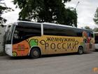 Скачать бесплатно foto  Реклама на автомобиль 37788333 в Приморско-Ахтарске