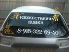 Изображение в   Изготовление и монтаж рекламы на заднее стекло в Приморско-Ахтарске 800