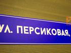 Фото в   Адресные таблички из пластика от 350р (в в Приморско-Ахтарске 350