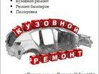 Скачать foto  Кузовной ремонт автомобиля в Прокопьевске 34037367 в Прокопьевске