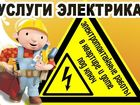 Смотреть фотографию Электрика (услуги) Услуги электрика 37715378 в Прокопьевске