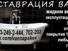 Скачать изображение Ремонт, отделка Реставрация ванн 32376472 в Пскове