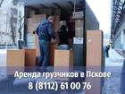 Фото в Услуги компаний и частных лиц Грузчики Работаем с компаниями и частными лицами. в Пскове 0