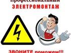 Уникальное foto Курсовые, дипломные работы Электричество 38844748 в Пскове