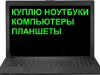 Уникальное фото  Куплю Ноутбук в рабочем состоянии 39294751 в Пскове