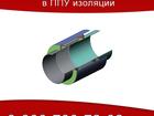 Скачать бесплатно фотографию Разное Сильфонный компенсатор в ППУ изоляции 39823651 в Пскове